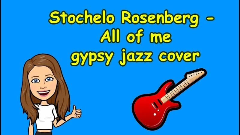 Stochelo Rosenberg - All of me (cover)