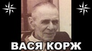 Вор в законе Вася Корж Александр Кочев. Человек-легенда