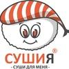 Суши | Роллы | Пицца | доставка Барнаул