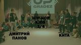 Hip-Hop Kids 14 Дмитрий Панов х Кита (win) Кактус 2019