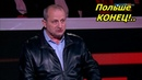 БУДУЩЕЕ ПОЛЬШИ ПЕЧАЛЬНО - Яков Кедми