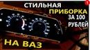 ПЕРЕСВЕТ ПРИБОРКИ VDO на ВАЗ за 100 рублей ВИД ИМЕЕТ тюнинг салона ваз 2114