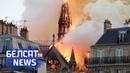 Пажар у Нотр Дам дэ Пары Без каментару Пожар в Норт Дам де Пари Белсат