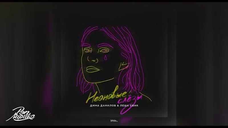Леша Свик Дима Данилов - Неоновые слёзы (Премьера трека 2019)