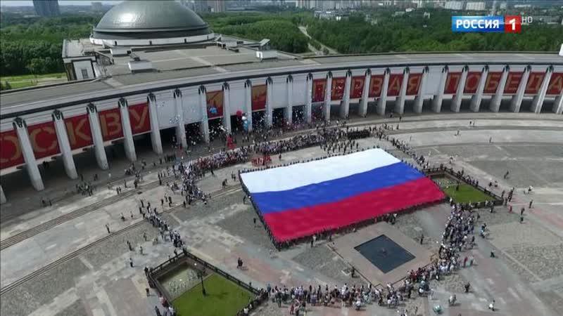 Концерт в Зарядье, СамоварФест на ВДНХ и праздничный салют как провести День России