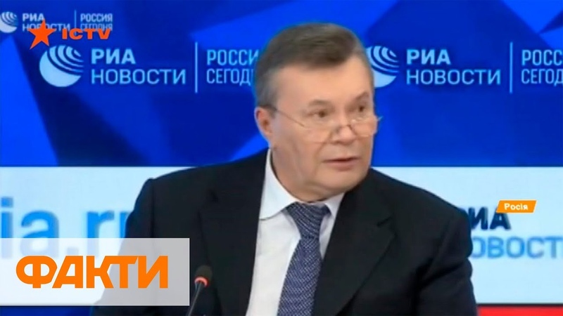 Пресс конференция Януковича Меня кинули как лоха