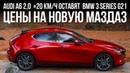 BMW 8 Гран Купе, цены на Mazda3 в России, нарко-тест, мини-Гелик и... Микроновости Июнь 2019
