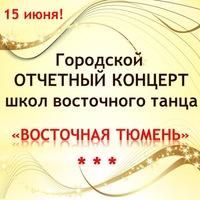 Логотип Восточные танцы, Тюмень
