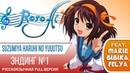 [Roro Ai, Marie Bibika, Felya] Suzumiya Haruhi no Yuuutsu - Hare Hare Yukai {ED1 FULL russian cover}