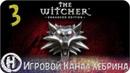 Прохождение Ведьмак 1 - Часть 3 (Платят по долгам не только Ланнистеры)