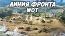 2-й этап линии фронта, фарм серебра на СУ-130 ПМ и ELC EVEN 90)