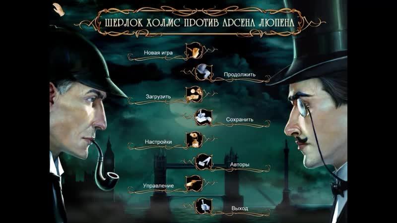 Новые приключения Шерлока Холмса: Шерлок Холмс против Арсена Люпена_Средний