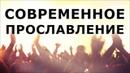 Мартин Смит, Майкл Смит, Хиллсонг, христианская музыка и прославление