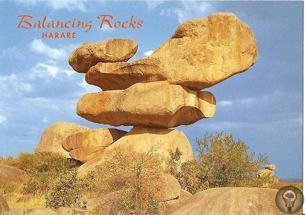 Удивительные балансирующие скалы Балансирующая скала естественная геологическая формация, большая скала или валун очень большого размера, опирающийся на другие скалы. Такая формация очень часто