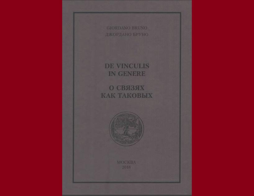 Впервые на русском языке издан магический трактат Джордано Бруно «О связях как таковых»