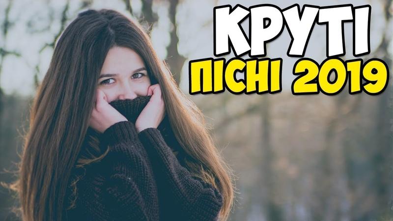 КРУТІ ПІСНІ 2019 - (Українська Пісні 2019)