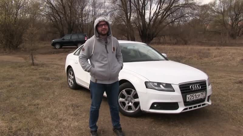 Audi A4 B8 - Б_У тест-драйв