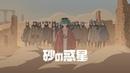 ハチ MV「砂の惑星 feat.初音ミク」HACHI / DUNE Hatsune