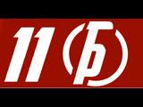 11Б Самый классный класс