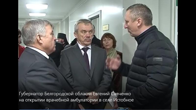 Центр врача общей практики в с. Истобное Белгородской