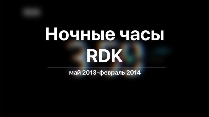 Ночные часы RDK (05.2013-02.2014)