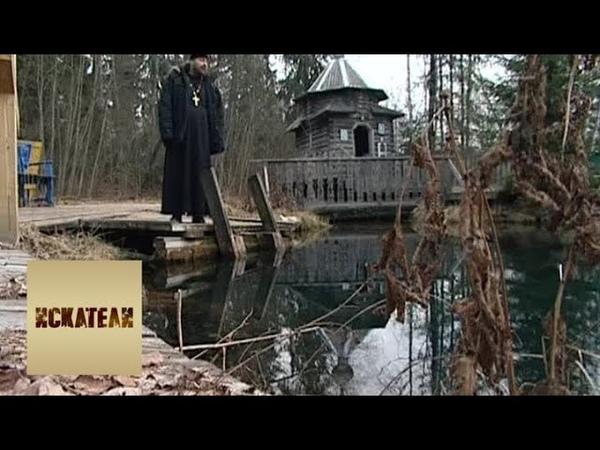 Бездонный колодец Валдая / Искатели / Телеканал Культура