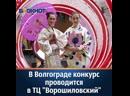 В Волгограде разыгрывают путевку в Японию на двоих