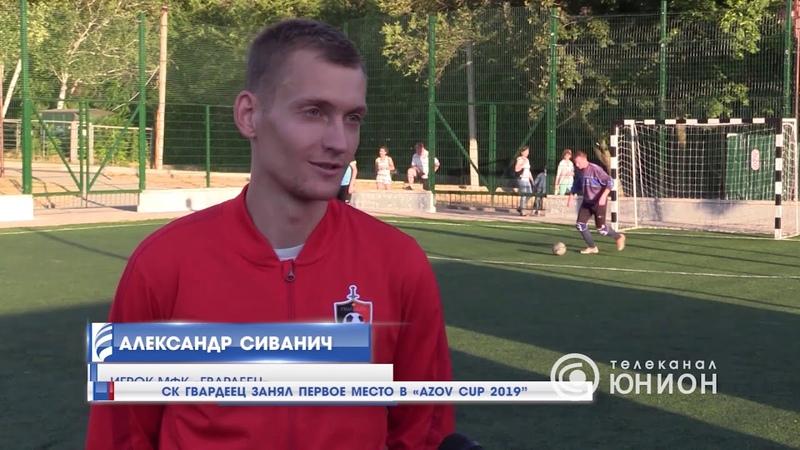 СК Гвардеец занял первое место в AZOV CUP 2019 06 07 2019 Панорама