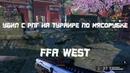УБИЛ С РПГ НА ТУРНИРЕ ПО МЯСОРУБКЕ Моя первая игра на FFA WEST Пагода