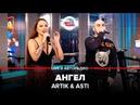 🅰️ Artik Asti - Ангел LIVE @ Авторадио