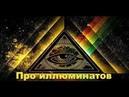 🔴Про иллюминатов 🔴 Непознанное и необъяснимое🔴