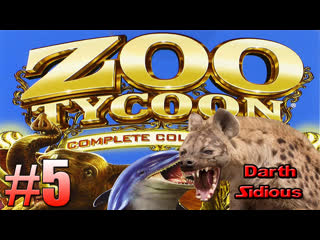 Zoo tycoon: complete collection||full_russian||#5 - гиены и африканские птицы