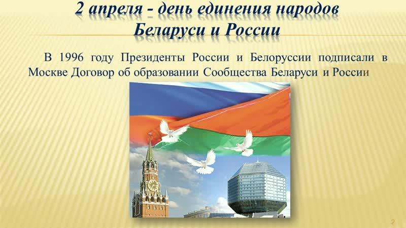 Содружество Белорусь-Россия