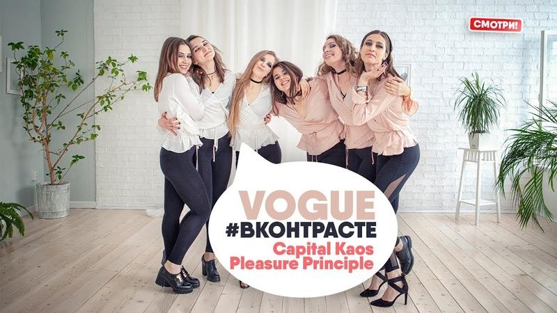 Vogue ВКОНТРАСТЕ   WINTER 2019   Music: Capital Kaos - Pleasure Principle
