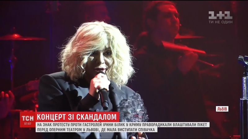 У Львові праворадикали заблокували виступ Ірини Білик в Оперному театрі