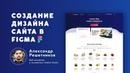 Создание дизайна сайта в программе Figma