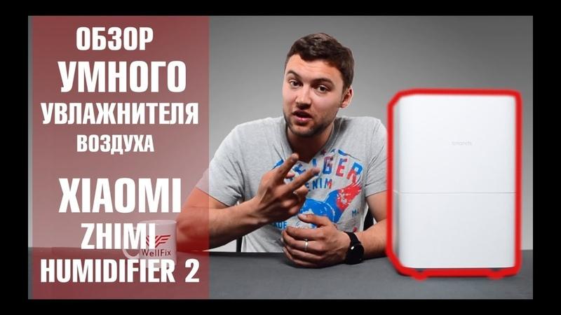 Xiaomi Smartmi Zhimi Air Humidifier 2 - увлажнитель воздуха. Обзор от Wellfix.