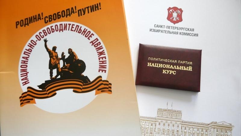 НОД выставил кандидата на выборы губернатора в Санкт Петербурге кто он Евгений Федоров