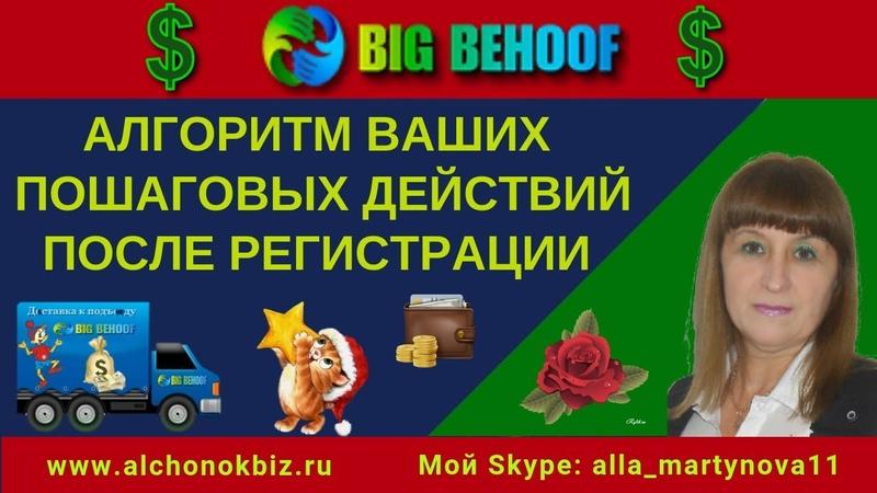 Алгоритм ваших пошаговых действий после регистрации в проекте Big Behoof