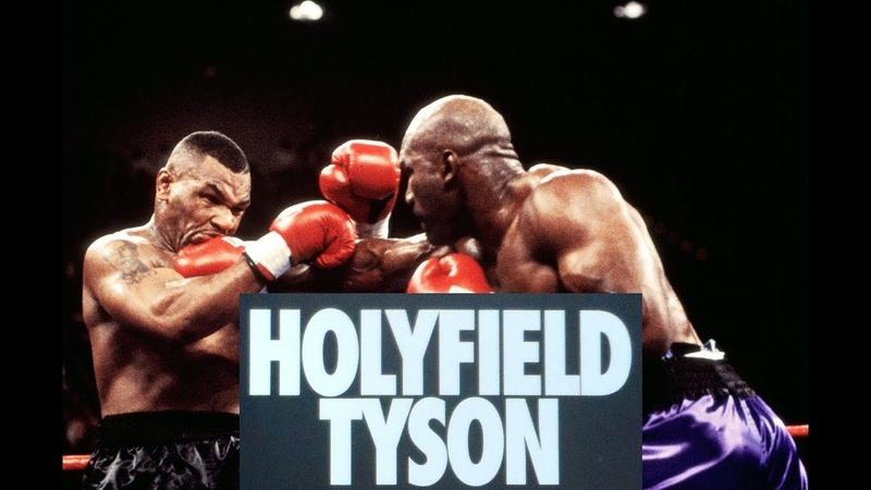 Тайсон VS Холифилд.