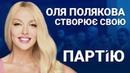 Полякова йде у політику зі своєю партією Перша жіноча партія НАШ 29 05 19