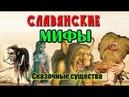 Сказочные существа из славянских мифов