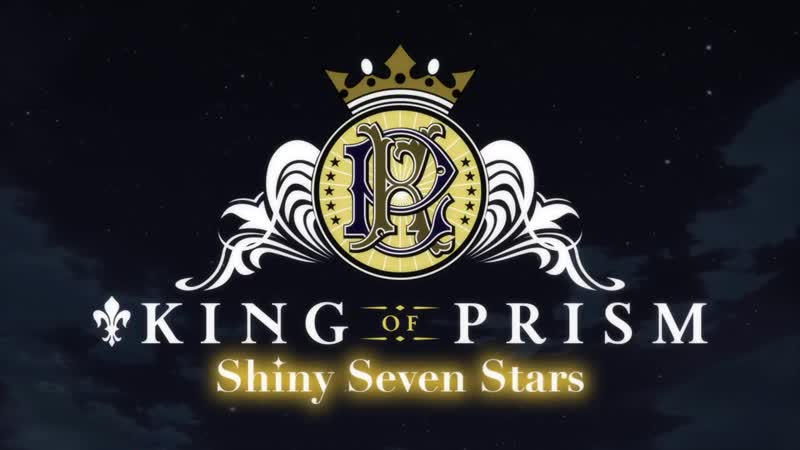 «KING OF PRISM -Shiny Seven Stars-»: опенинг — «Shiny Seven Stars!»