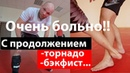 Нижний лоу болючая подсечка с ТОРНАДО БЭКФИСТ