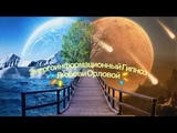2000МСК Прямой эфир с Любовью Орловой(Вопрос-Ответ) 15.03