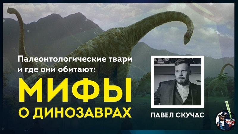 Мифы о вездесущих динозаврах Павел Скучас Ученые против мифов 9 1