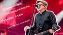 Русские рок песни под гитару | Смысловые галлюцинации — Розовые очки | (кавер на гитаре G.Andrianov)