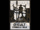 O! Kult - Ocistimo Dela ( 1984 Yugoslav Radical Industrial /Experimental Post Punk)