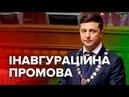 Інавгураційна промова Володимира Зеленського (повне відео)