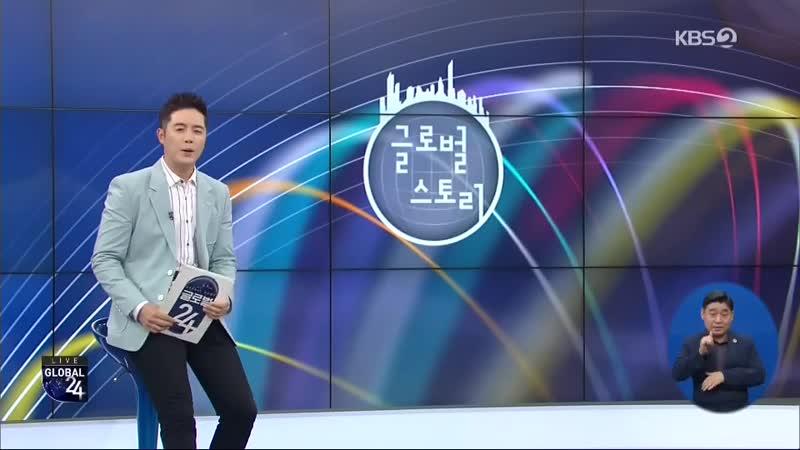 KBS 글로벌24 (월) 2019-07-22